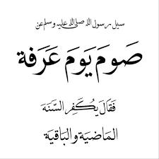 بالصور صور عن يوم عرفه , افضل دعاء يوم عرفه unnamed file 51