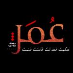 صور اسم عمر اجمل صور خلفيات اسم عمر , احدث صور اسم عمر