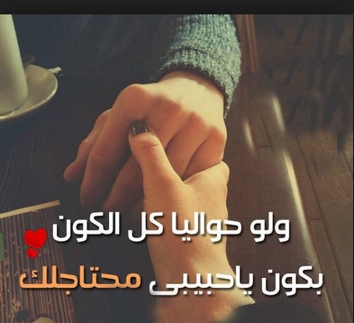 صورة رسالة عتاب للحبيب حزينة , اجمل رسايل عتاب