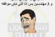 بالصور صور مضحكة عن الفيس بوك , الضحكه وجمالها unnamed file 76 110x75
