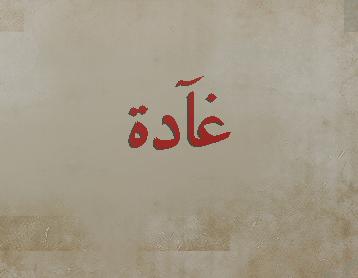بالصور صور رمزيات اسم غادة رمزيات باسم غادة خلفيات صورة اسم غادة unnamed file 78