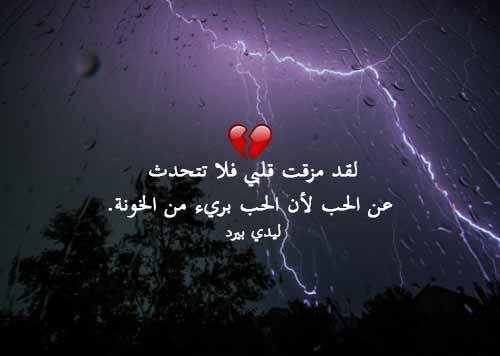 بالصور رسالة حزينة للحبيب الخائن , احدث رسائل حزينه unnamed file 782