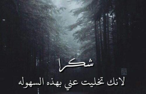 بالصور رسالة حزينة للحبيب الخائن , احدث رسائل حزينه unnamed file 783