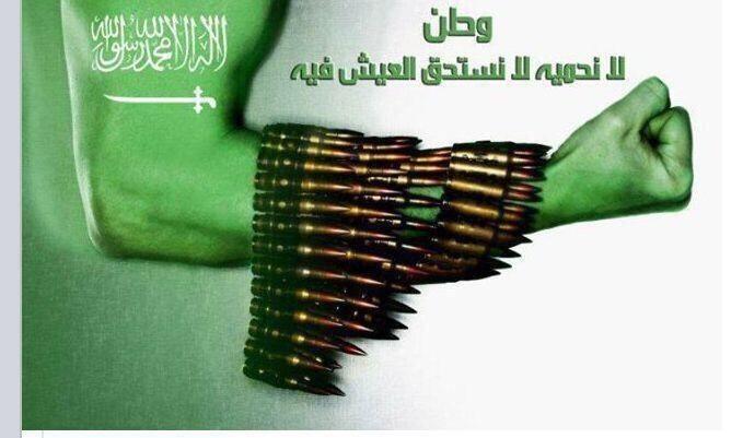 صورة اناشيد وطنية سعوديه مكتوبه , كلمه معبره عن الوطن