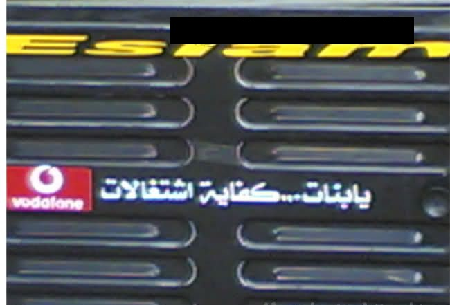 بالصور جمل تكتب على التكاتك , اغرب كلمه على تكوتك unnamed file 796