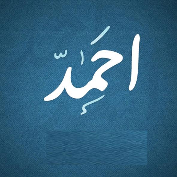 بالصور صور كلمة احمد مزخرفة , اجمل صور كلمات احمد