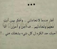 بالصور رسالة عتاب لصديق قصيرة جدا , كلمه عتاب قصيره unnamed file 823