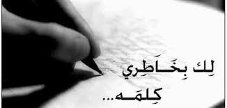 بالصور رسالة عتاب لصديق قصيرة جدا , كلمه عتاب قصيره unnamed file 827