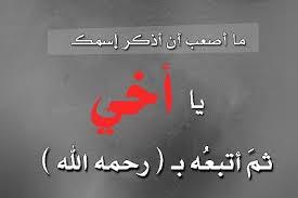 بالصور بوستات مكتوبه عن الاخ , اروع كلمه عن الاخ unnamed file 846
