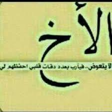 بالصور بوستات مكتوبه عن الاخ , اروع كلمه عن الاخ unnamed file 849