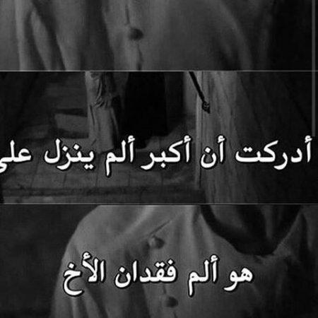 بالصور بوستات مكتوبه عن الاخ , اروع كلمه عن الاخ unnamed file 851