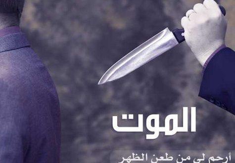 بالصور حالات واتس خيانة صديق , كلمه عن الخيانه unnamed file 905