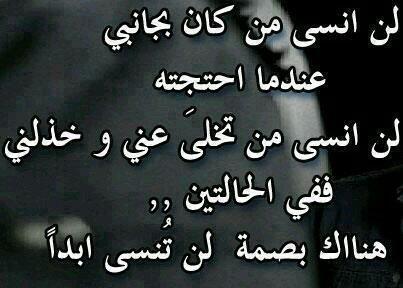 بالصور حالات واتس خيانة صديق , كلمه عن الخيانه unnamed file 906