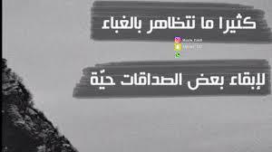 بالصور حالات واتس خيانة صديق , كلمه عن الخيانه unnamed file 909