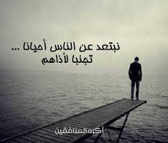 بالصور حالات واتس خيانة صديق , كلمه عن الخيانه unnamed file 910