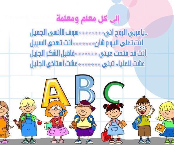 بالصور نشيدة عن المعلم مكتوبه , فضل اللى علمنى unnamed file 913