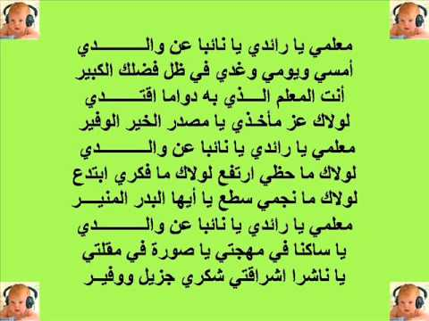 بالصور نشيدة عن المعلم مكتوبه , فضل اللى علمنى unnamed file 915