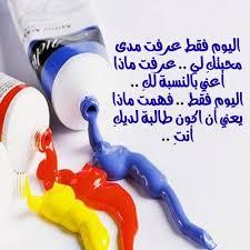 بالصور نشيدة عن المعلم مكتوبه , فضل اللى علمنى unnamed file 916