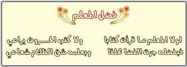 بالصور نشيدة عن المعلم مكتوبه , فضل اللى علمنى unnamed file 917