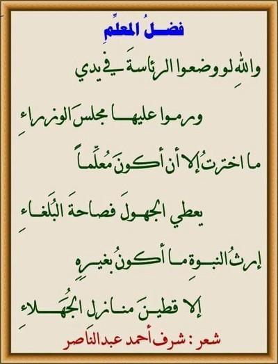 بالصور نشيدة عن المعلم مكتوبه , فضل اللى علمنى unnamed file 918
