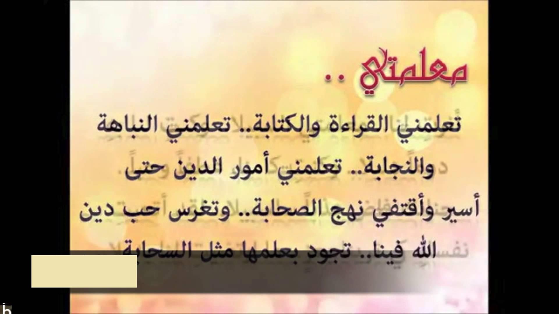 بالصور نشيدة عن المعلم مكتوبه , فضل اللى علمنى unnamed file 919