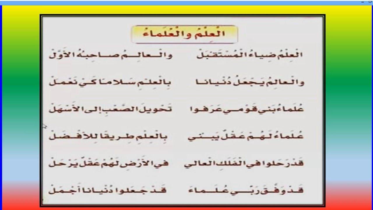 بالصور نشيدة عن المعلم مكتوبه , فضل اللى علمنى unnamed file 920