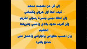 بالصور نشيدة عن المعلم مكتوبه , فضل اللى علمنى unnamed file 921