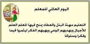 بالصور نشيدة عن المعلم مكتوبه , فضل اللى علمنى unnamed file 922
