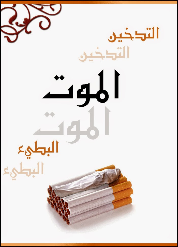 صوره موضوع عن التدخين واضراره مختصر , صحتك فى خطر