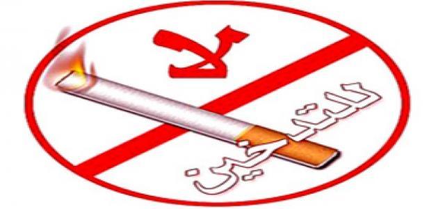 بالصور موضوع عن التدخين واضراره مختصر , صحتك فى خطر unnamed file 947