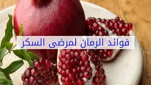 بالصور فوائد الرمان الحامض للسكر , فايده الرمان لمرضى السكر unnamed file 953