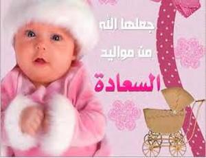 بالصور تهنئة بمناسبة مولود جديد , مبروك للطفل الجديد unnamed file 994