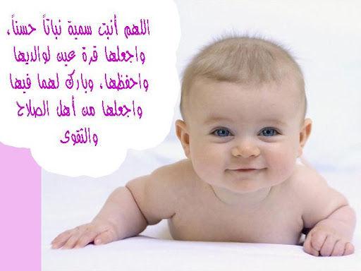بالصور تهنئة بمناسبة مولود جديد , مبروك للطفل الجديد unnamed file 995