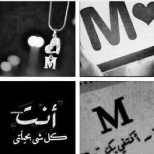 بالصور حرف m على شكل قلب , اجمل صور حرف M 11024 10