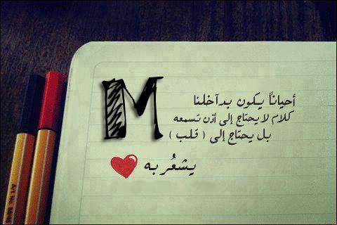 بالصور حرف m على شكل قلب , اجمل صور حرف M 11024 11