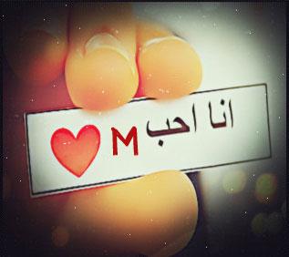 بالصور حرف m على شكل قلب , اجمل صور حرف M 11024 13