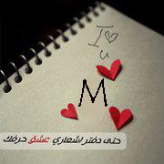 بالصور حرف m على شكل قلب , اجمل صور حرف M 11024 2