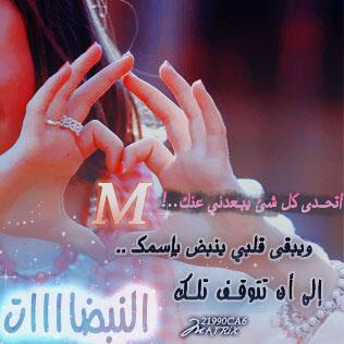 بالصور حرف m على شكل قلب , اجمل صور حرف M 11024 5