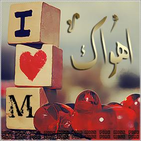 بالصور حرف m على شكل قلب , اجمل صور حرف M 11024 8