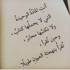 كلام غزل وحب , اجمل كلمات حب