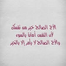 بالصور حكم عن الاخ , كلام جميل عن الاخوات 1333 1