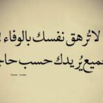 كلمات عتاب قويه , اشعار لوم و عتاب