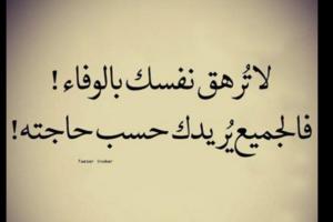 بالصور كلمات عتاب قويه , اشعار لوم و عتاب 1336