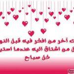 رسائل حب للزوج , رسالة رومانسيه للمتزوجين