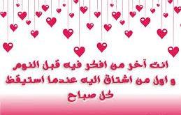 صوره رسائل حب للزوج , رسالة رومانسيه للمتزوجين