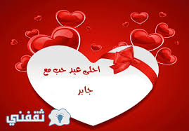 رسائل حب للزوجة , رسالة روعه للحبيبه