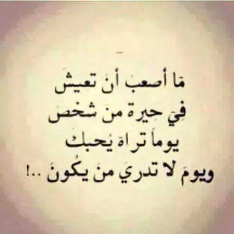 صورة كلام عتاب للحبيب , اجمل ما قيل في العتاب