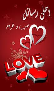 رسائل حب وغرام للزوج , عبارات رومانسيه جدا