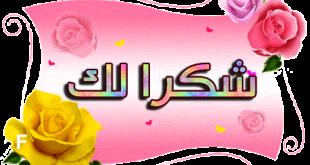 صوره رسالة شكر قصيره , رسائل روعه قصيره