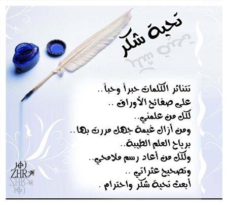 بالصور رسالة شكر قصيره , رسائل روعه قصيره 1374